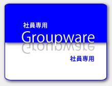 伸光印刷グループウェア